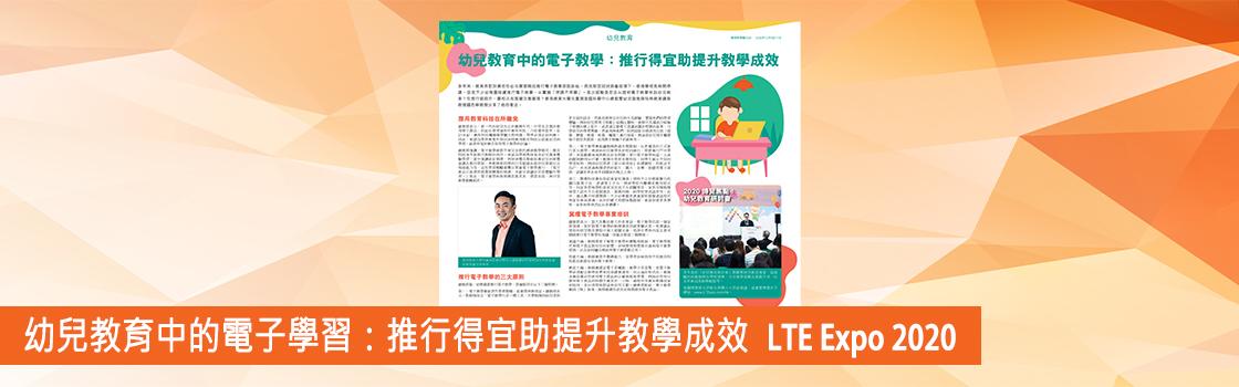 LTE Expo