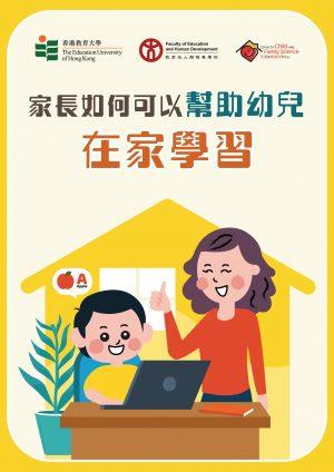 家長如何可以幫助幼兒在家學習-01