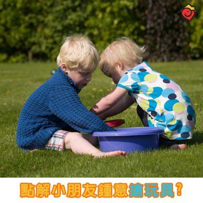 2019.04.12點解小朋友鍾意搶玩具