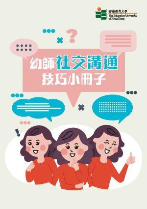 幼師社交溝通技巧小冊子_Page_01