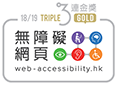 Triple Gold Award of the Web Accessibility Recognition Scheme 2018/19