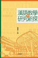 漢語教學與研究新探