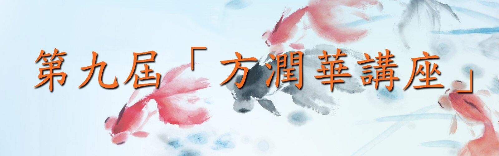 第九屆「方潤華講座」