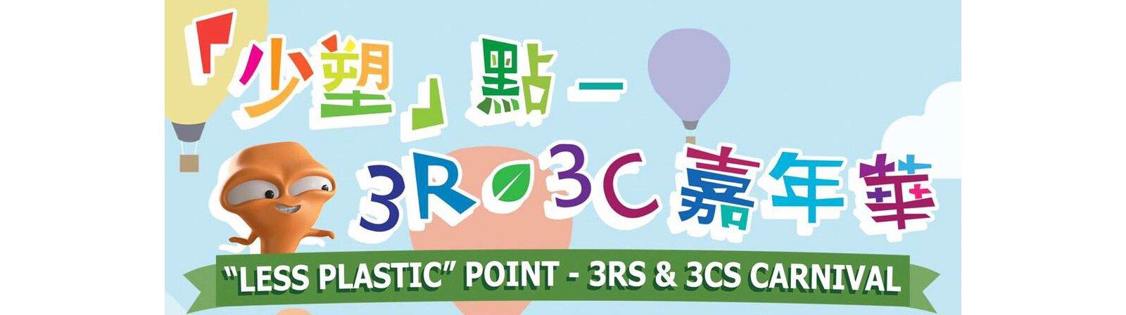 """Less Plastic"" Point – 3Rs & 3Cs Carnival"