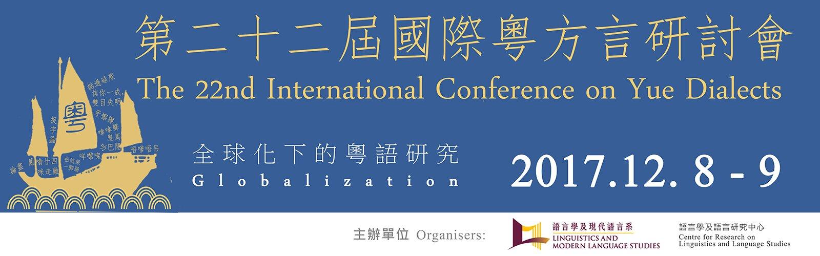 第二十二屆國際粵方言研討會