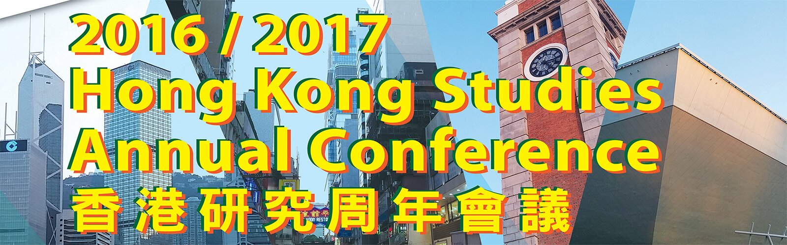 2016/2017 Hong Kong Studies Annual Conference