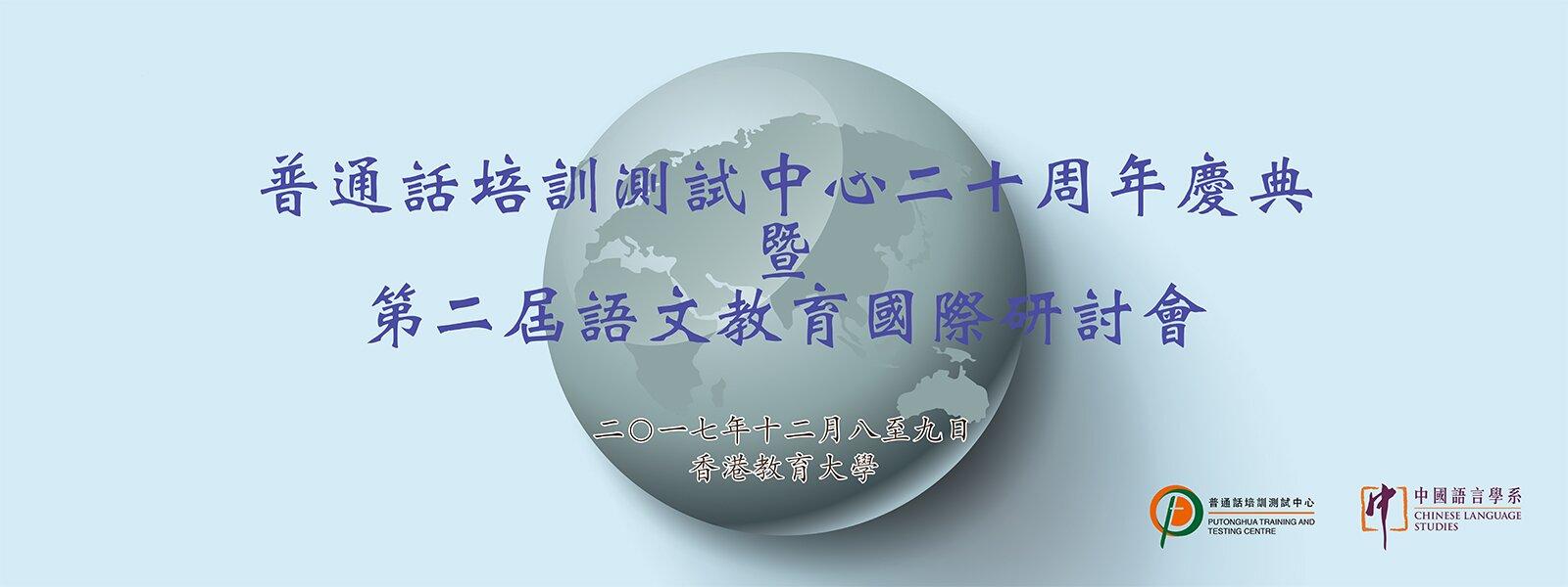 普通話培訓測試中心二十周年慶典 暨 第二屆語文教育國際研討會