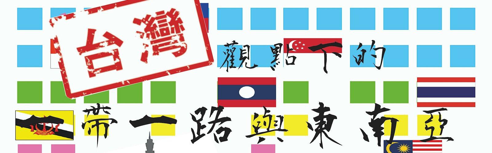 「台灣觀點下的一帶一路與東南亞」研討會