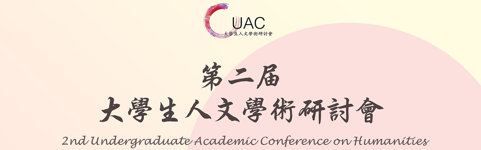 The 2nd Undergraduate Academic Conference on Humanities