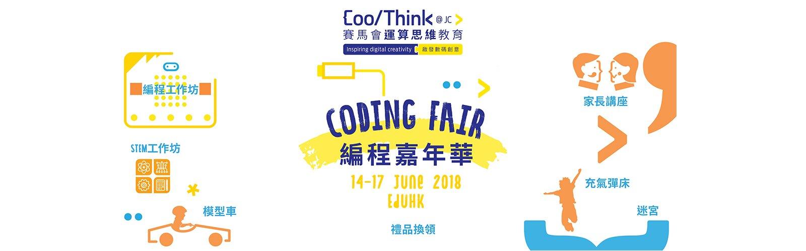 Coding Fair @EdUHK