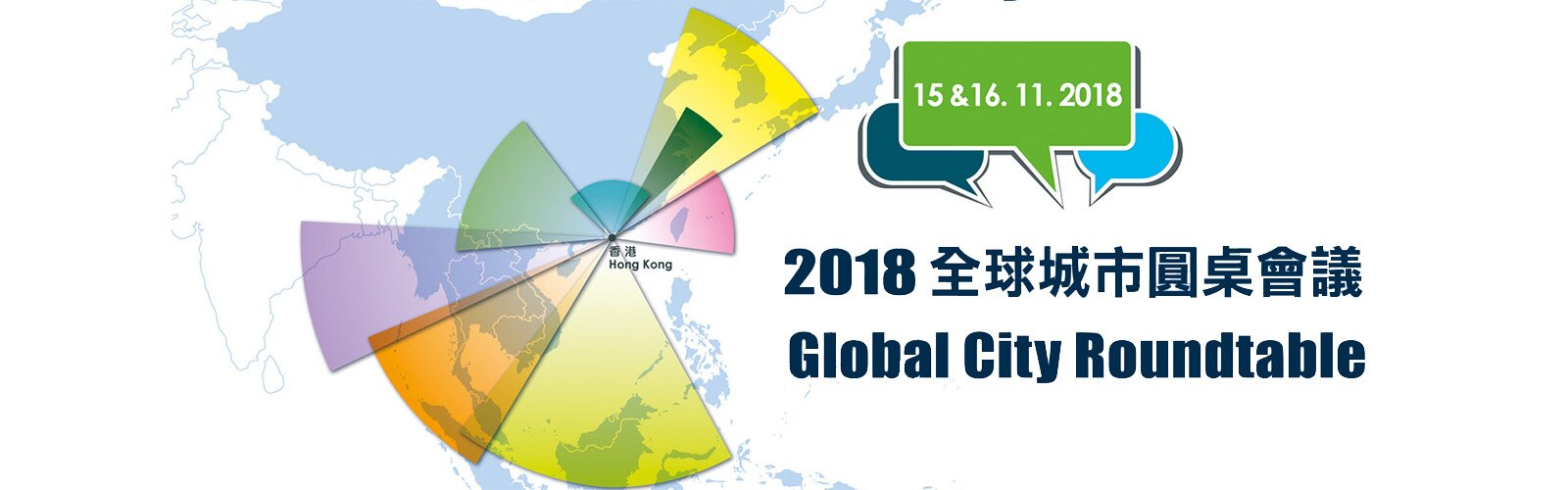 2018 Global City Roundtable