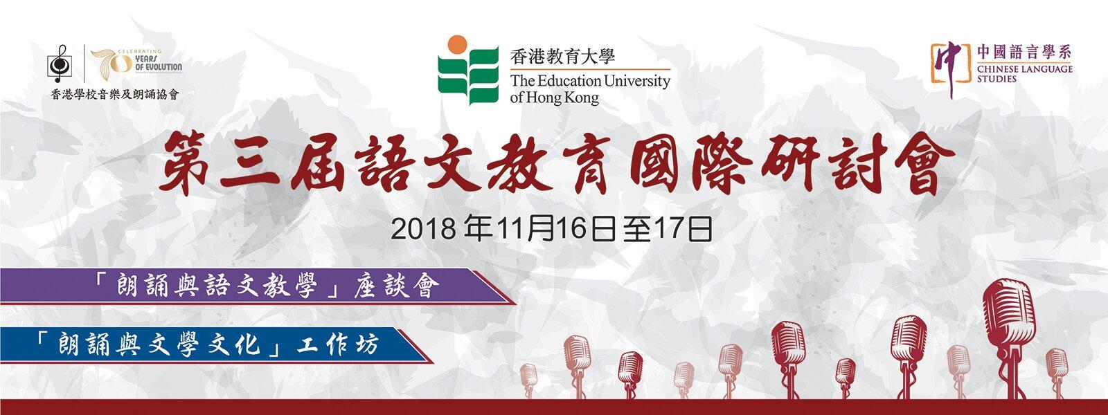 第三屆語文教育國際研討會