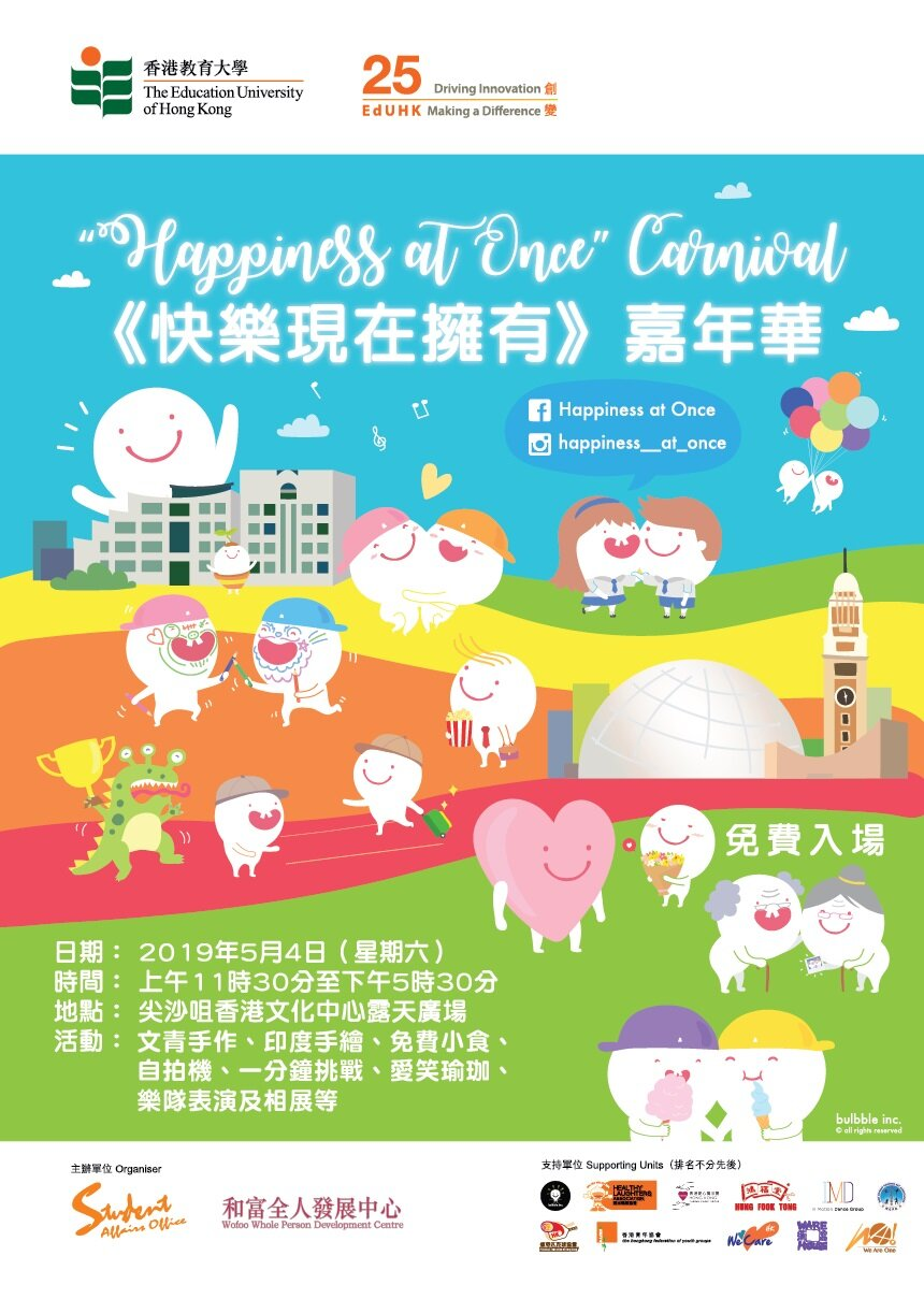 """""""Happiness at Once"""" Carnival"""