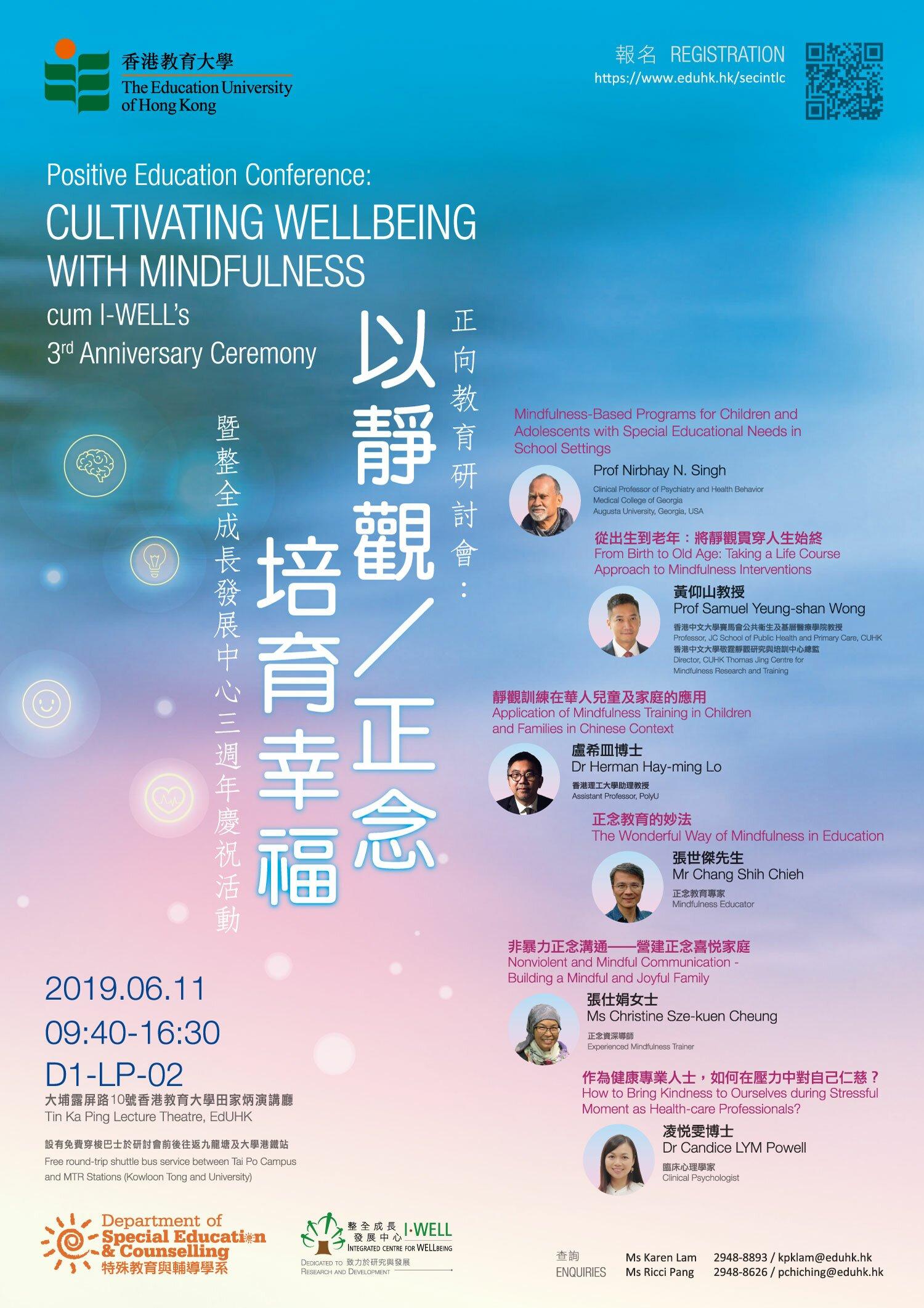 正向教育研討會:以靜觀 / 正念培育幸福暨整全成長發展中心三週年慶祝活動