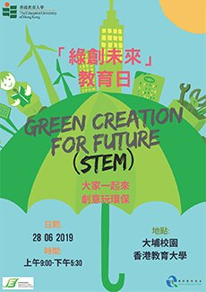 「綠·創未來」教育日