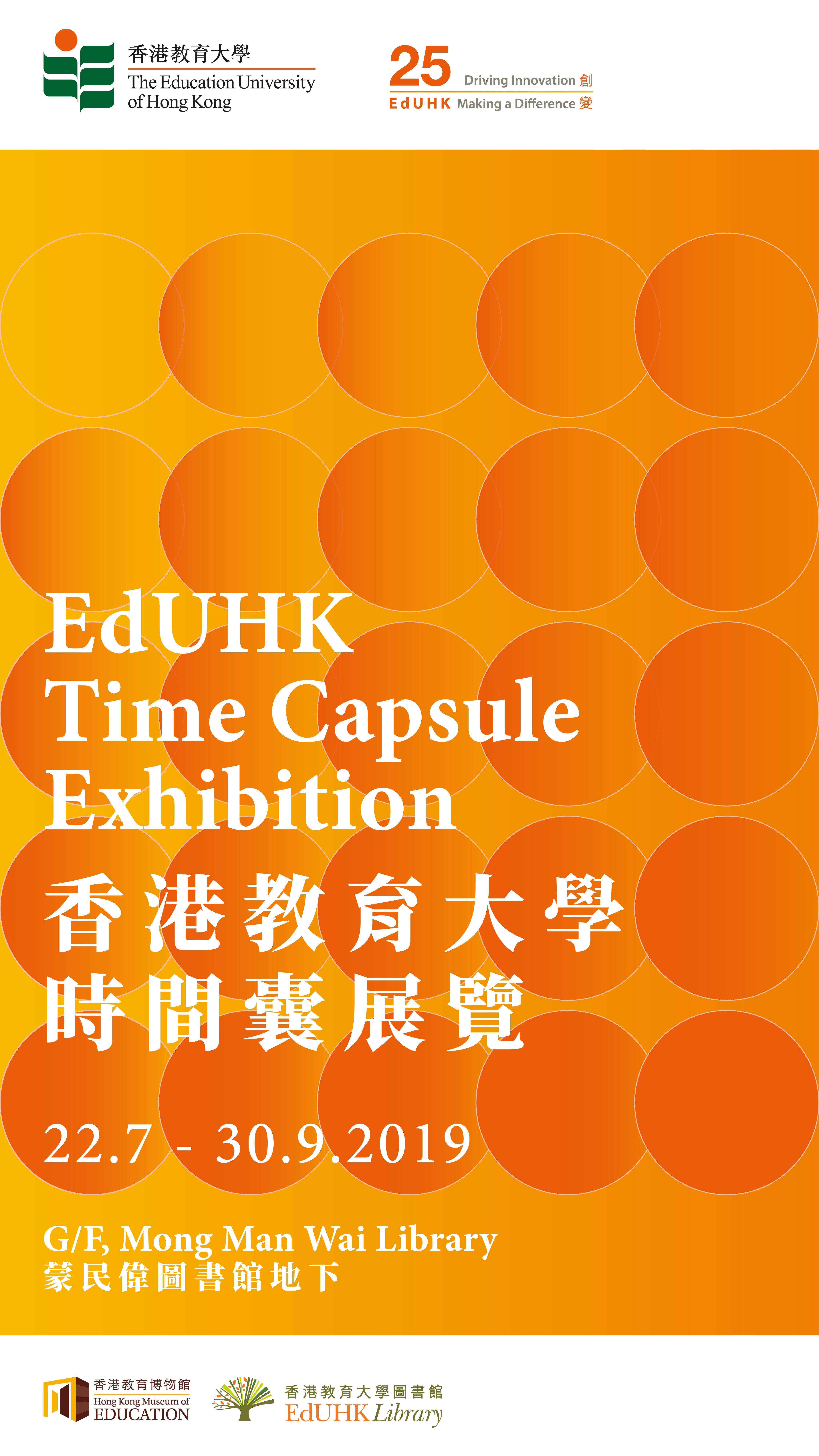 EdUHK, Time Capsule, Exhibition