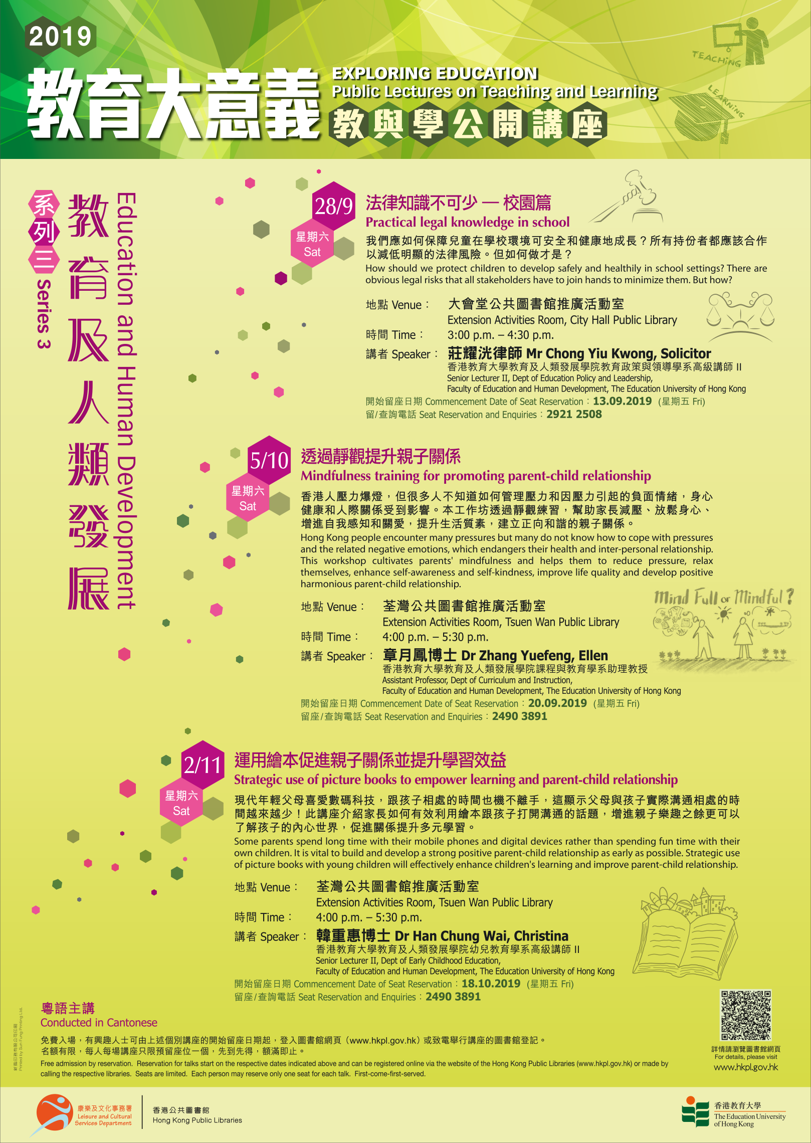 Exploring Education, Public Lectures, Teaching and Learning, Practical legal knowledge in school, EdUHK