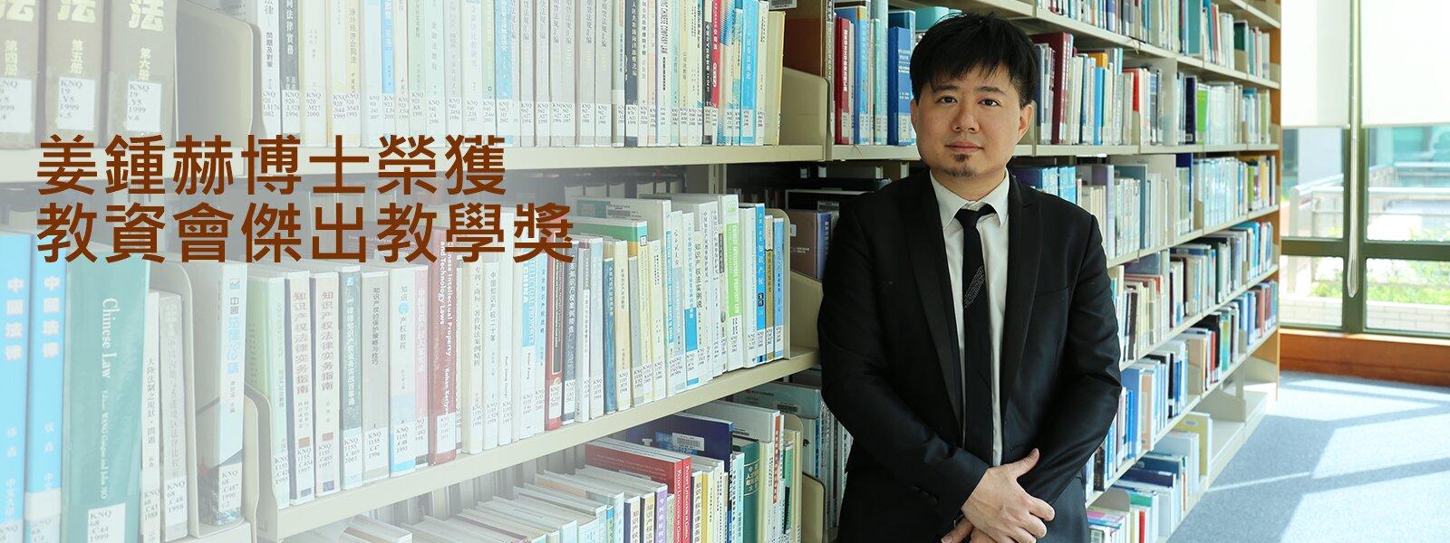 姜鍾赫博士榮獲教資會傑出教學獎