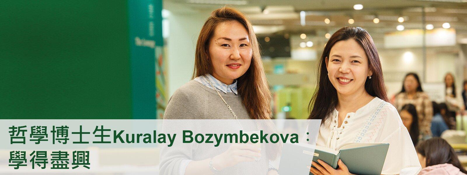 哲學博士生Kuralay Bozymbekova:學得盡興