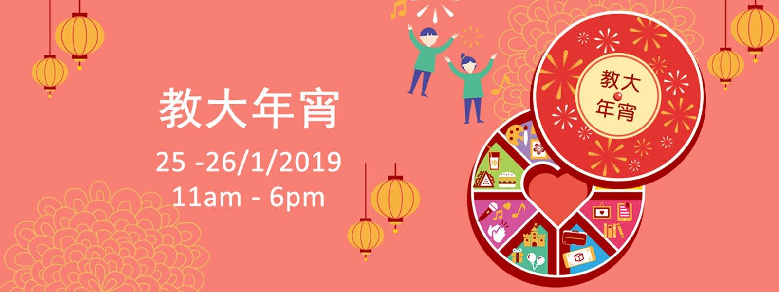 CNY fair www banner-chi