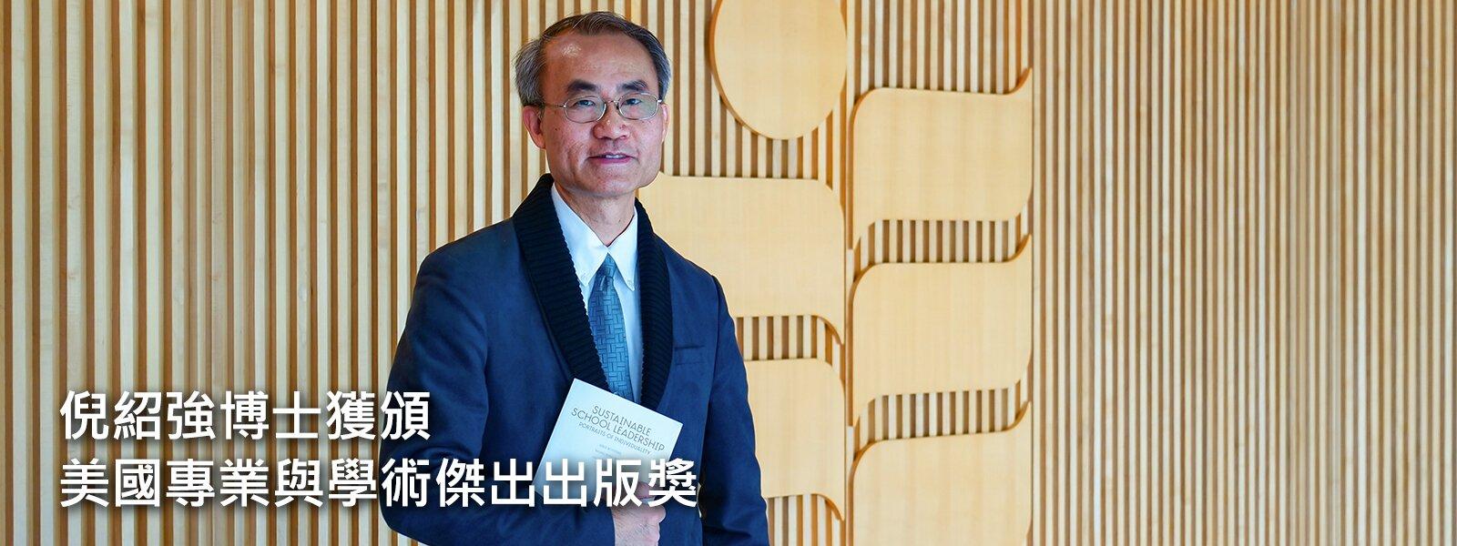 倪紹強博士獲頒美國專業與學術傑出出版獎