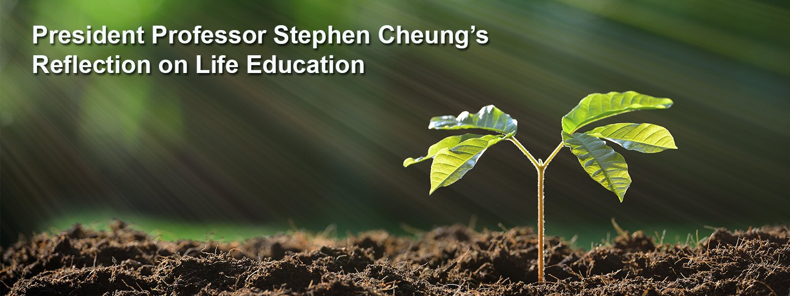 校长张仁良教授对生命教育的反思