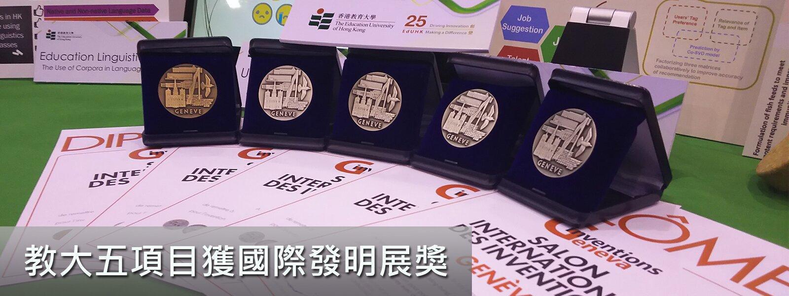 教大五項目獲國際發明展獎