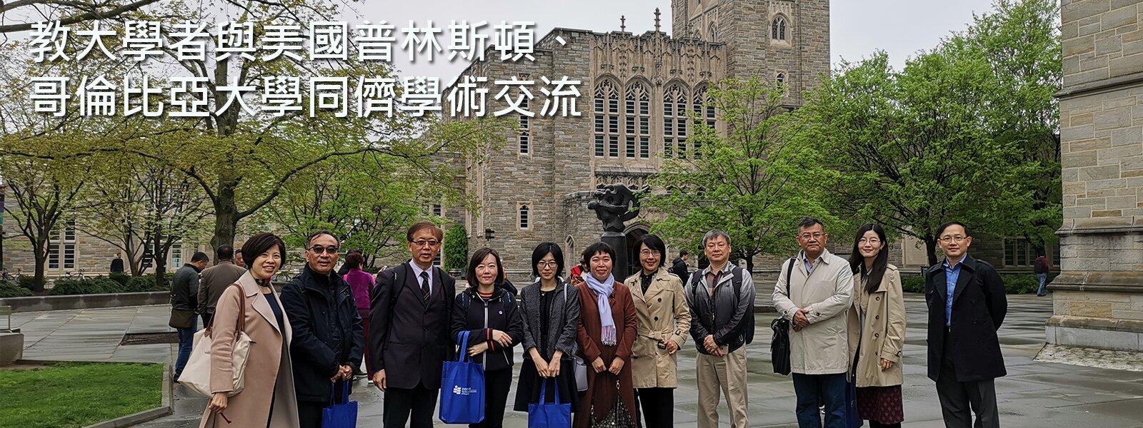 教大學者與美國普林斯頓、哥倫比亞大學同儕學術交流