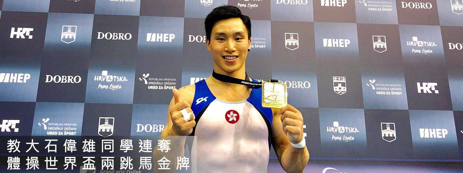 教大石偉雄同學連奪體操世界盃兩跳馬金牌