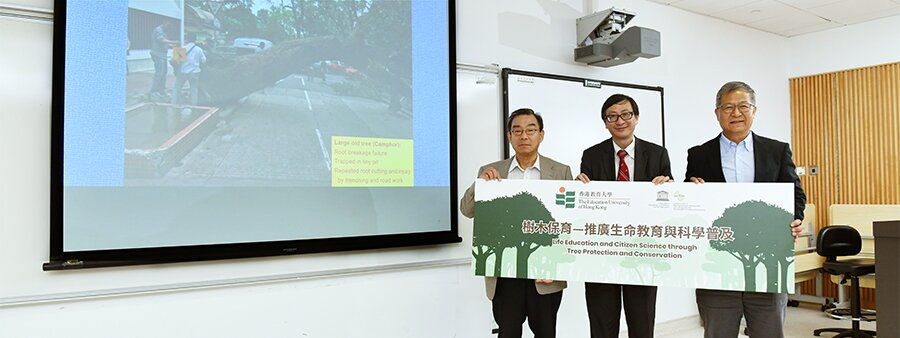 教大开展「树木保育—推广生命教育与科学普及」项目