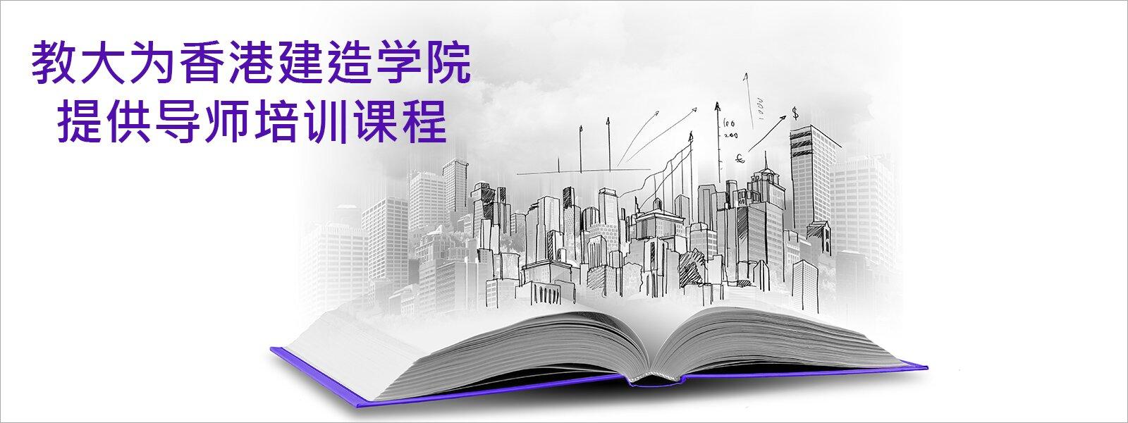教大为香港建造学院 提供导师培训课程
