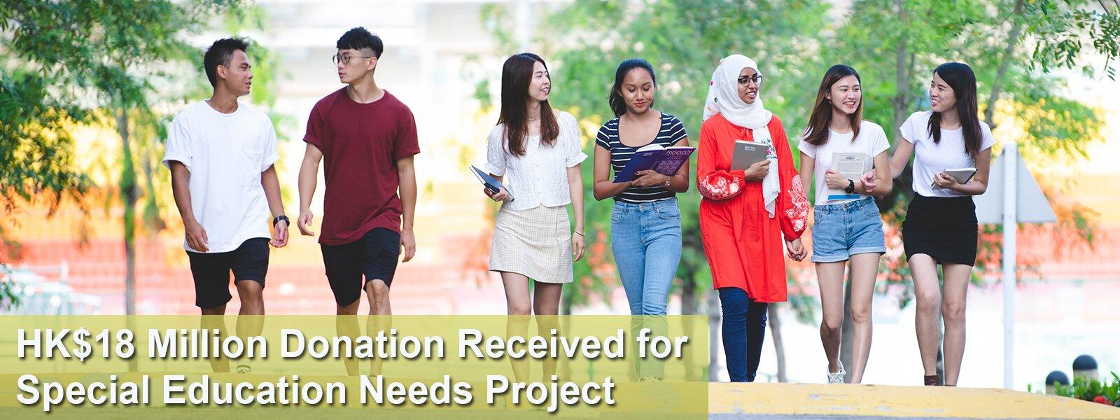 特殊學習需要與融合教育中心獲一千八百萬元捐助