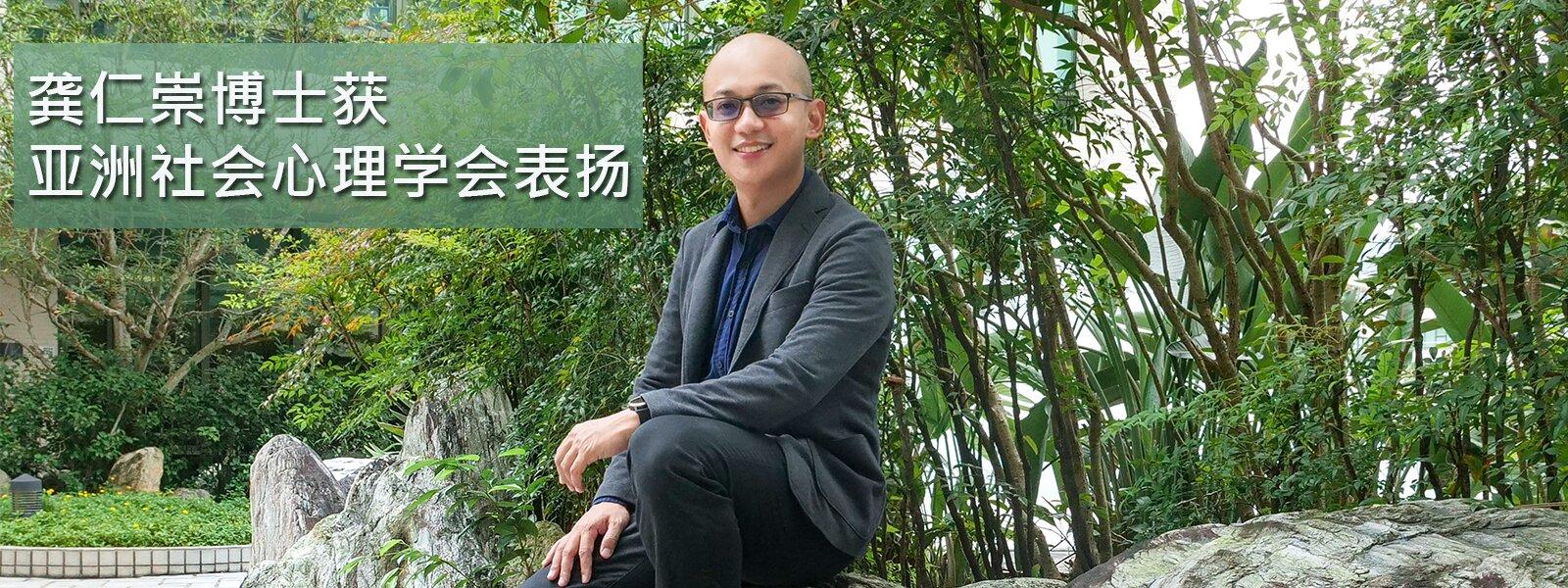 龚仁崇博士获亚洲社会心理学会表扬