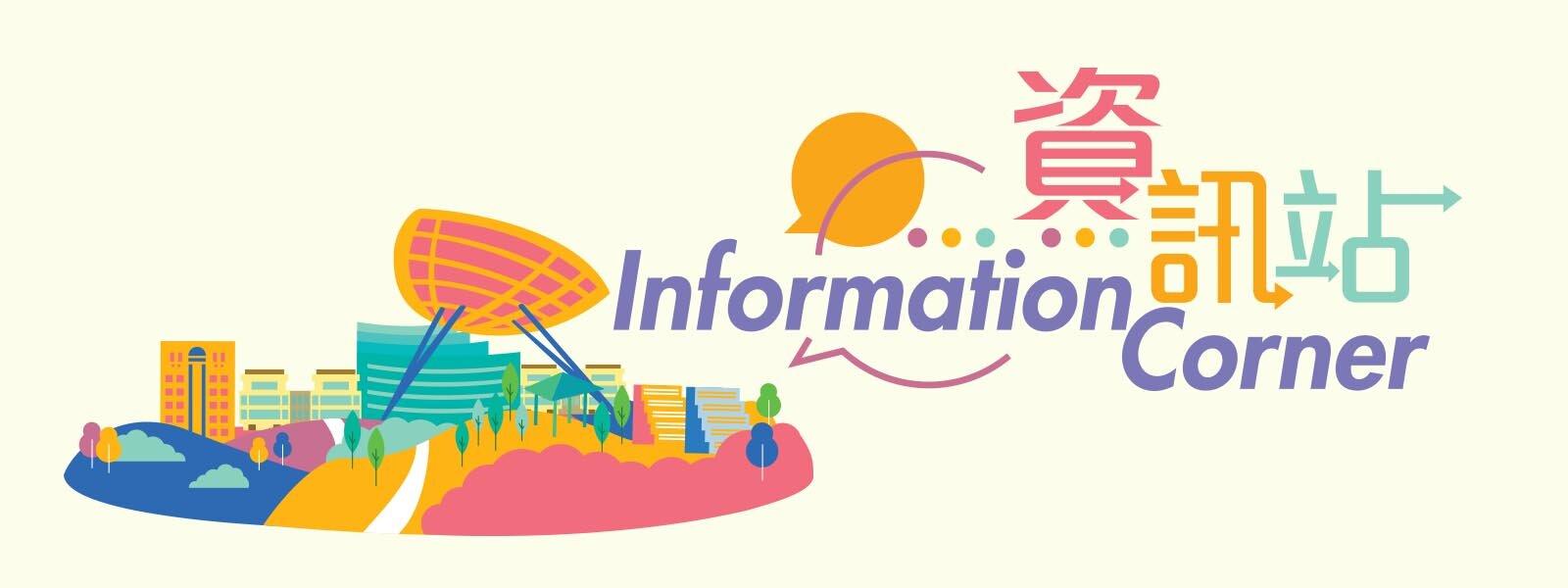 Information Corner