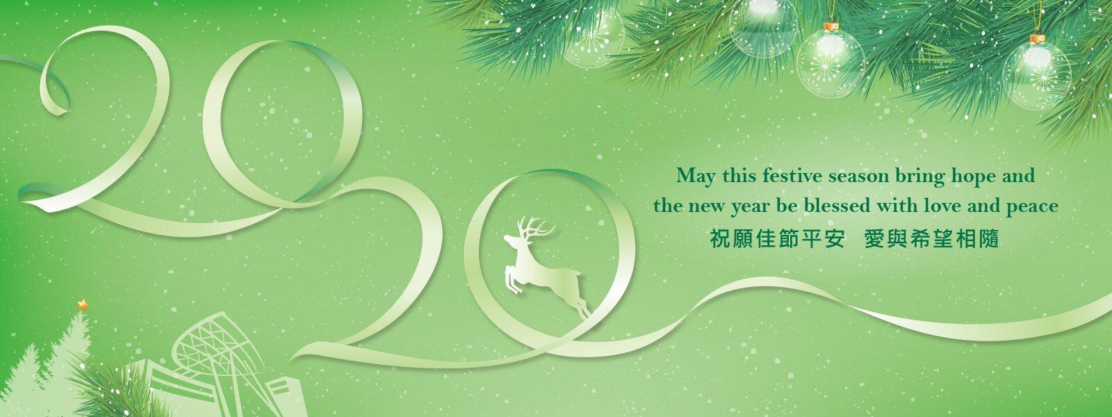 圣诞快乐 新年进步