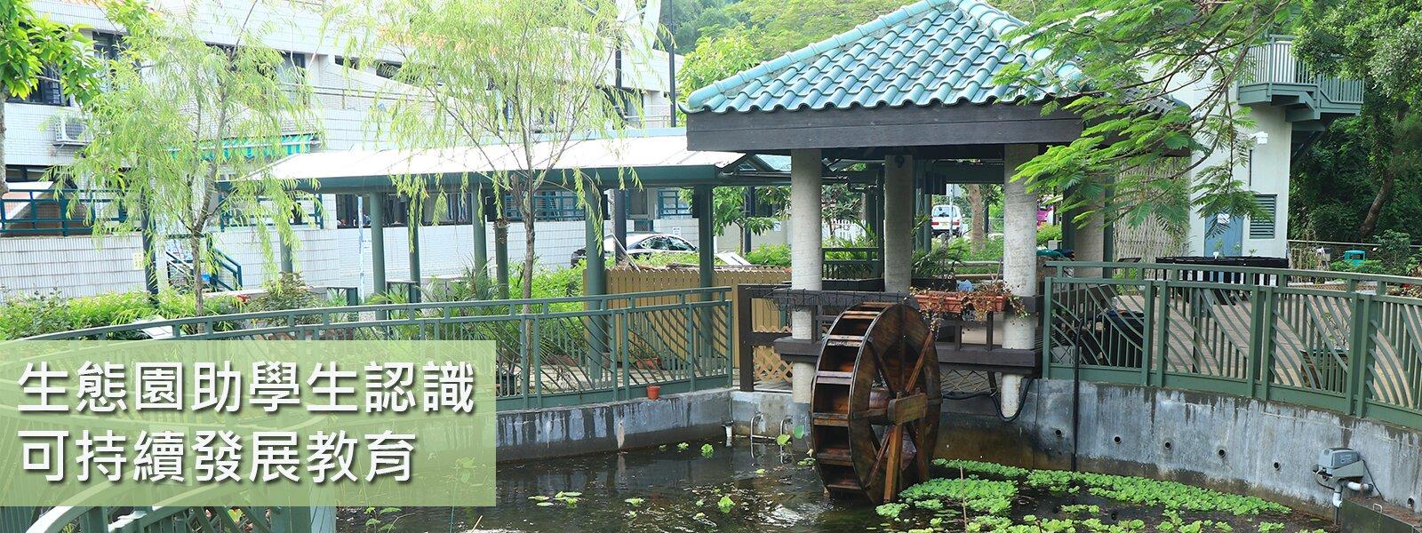 生態園助學生認識可持續發展教育
