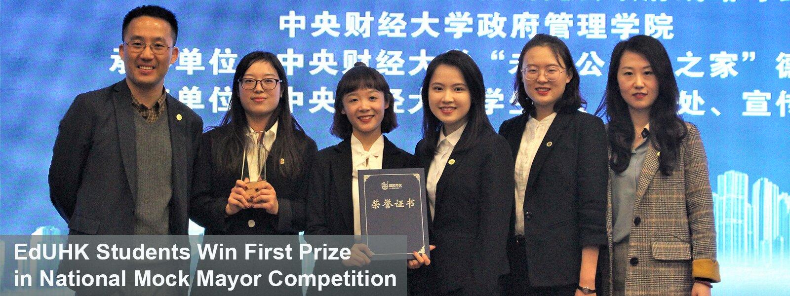 教大学生代表队获全国高校模拟市长大赛一等奖