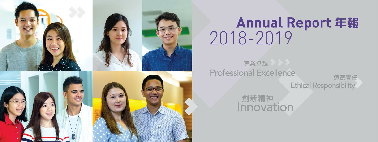 Annual Report年報 2018-2019