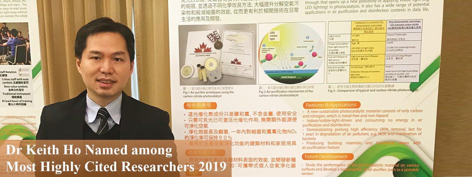 何詠基博士獲嘉譽為2019年度最廣獲徵引研究人員