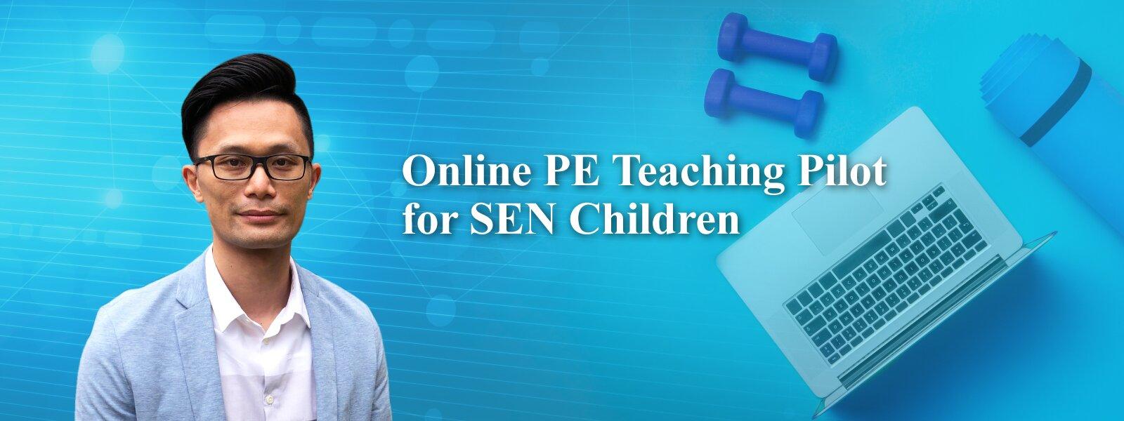 助特殊教育需要學童 首推網上家居運動教學