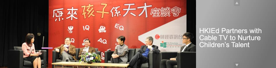 HKIEd Partners with Cable TV to Nurture Children's Talent