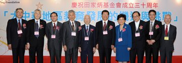 Tin Ka Ping Foundation Forum on Higher Education in the Greater China