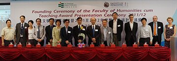 Founding Ceremony of Faculty of Humanities cum Teaching Award Presentation Ceremony