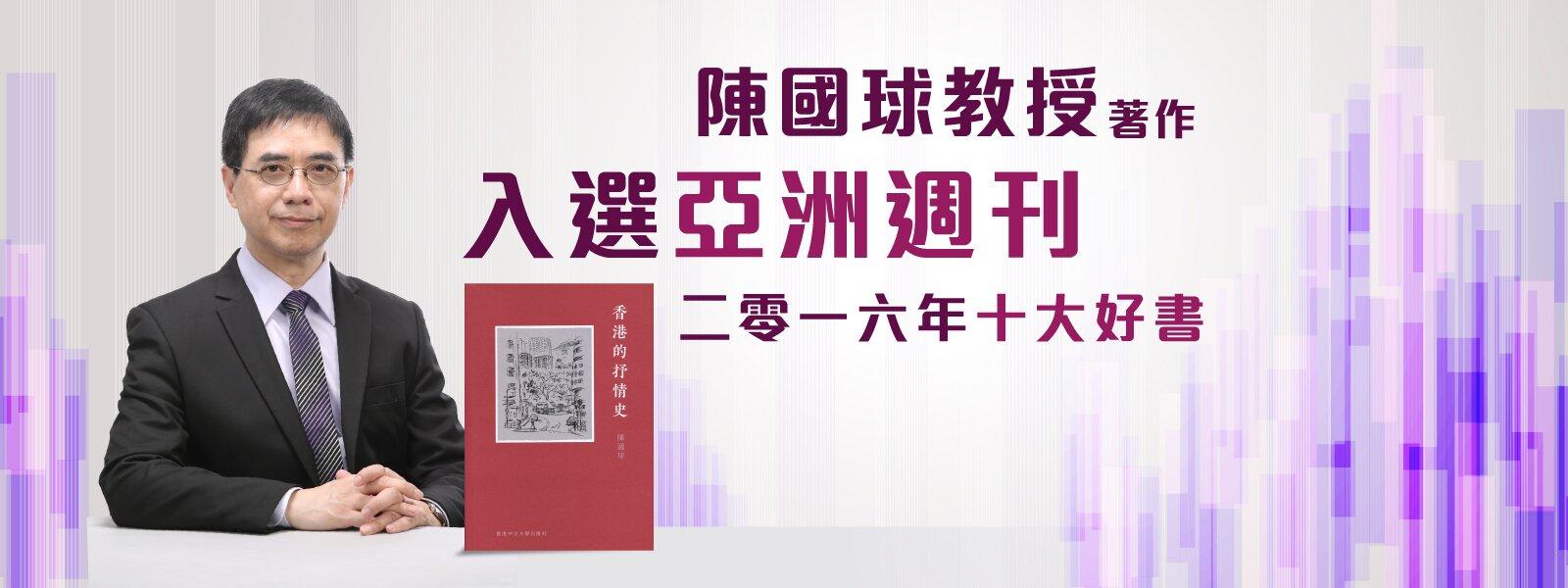 陳國球教授著作入選亞洲週刊二零一六年十大好書