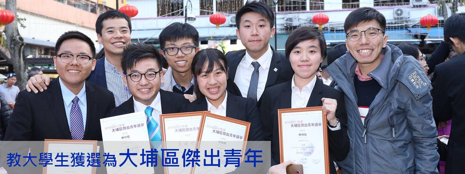 教大學生獲選為大埔區傑出青年
