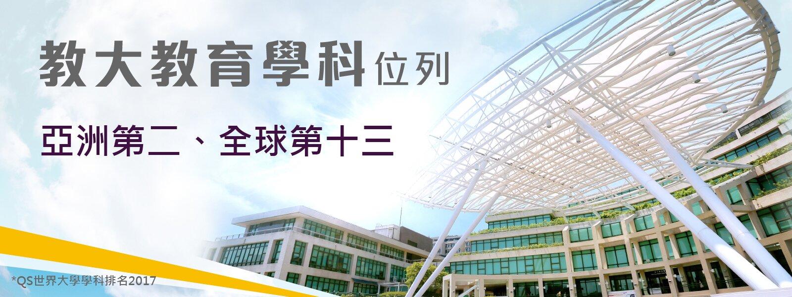 教大教育學科位列亞洲第二、全球第十三