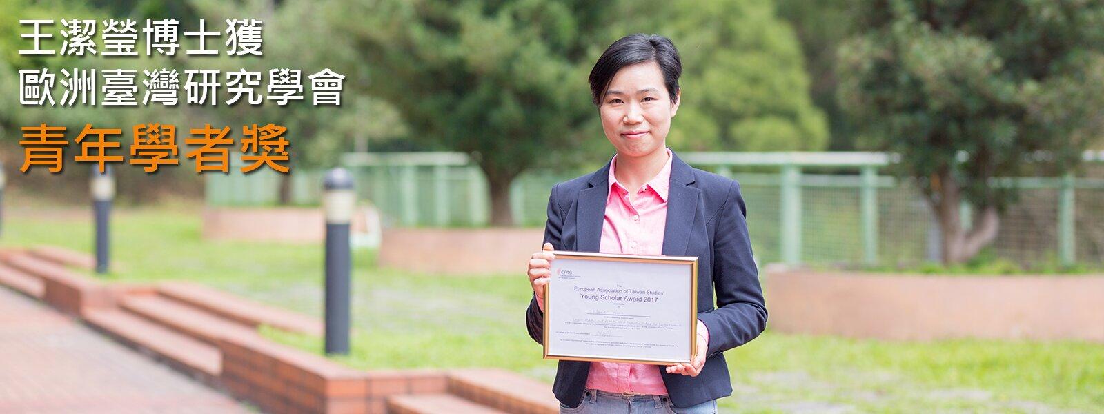 王潔瑩博士獲歐洲臺灣研究學會青年學者獎