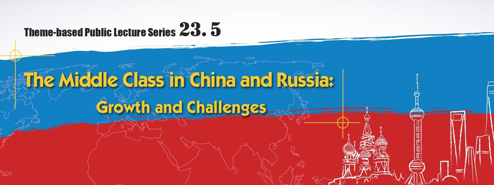 「主题公开讲座系列」—— 中国和俄罗斯的中产阶级:成长与挑战