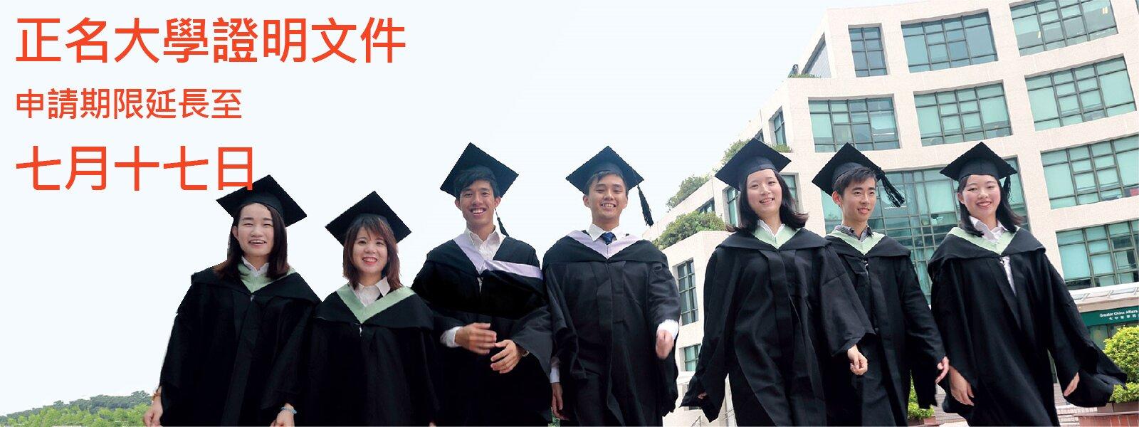 正名大學證明文件申請期限延長至七月十七日