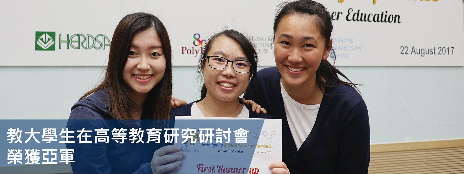 教大學生在高等教育研討會榮獲亞軍